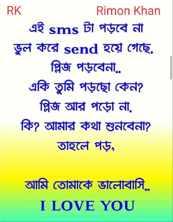 😂হাস্যকর ছবি - | RK Rimon Khan এই sms টা পড়বে না । ভুল করে send হয়ে গেছে , প্লিজ পড়বেনী . . একি তুমি পড়ছো কেন ? প্লিজ আর পড়ে না , কি ? আমার কথা শুনবেনা ? তাহলে পড় , আমি তোমাকে ভালোবাসি , I LOVE YOU - ShareChat