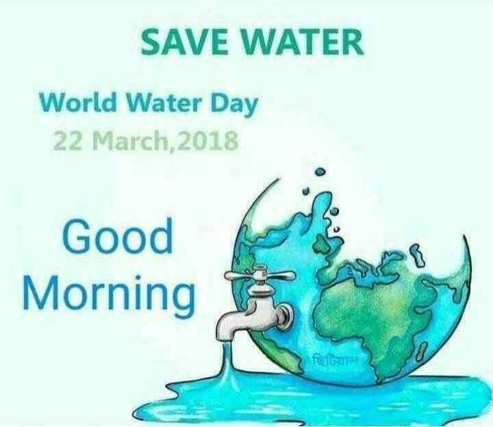😂হাস্যকর ছবি - SAVE WATER World Water Day 22 March , 2018 Good Morning FESTE - ShareChat
