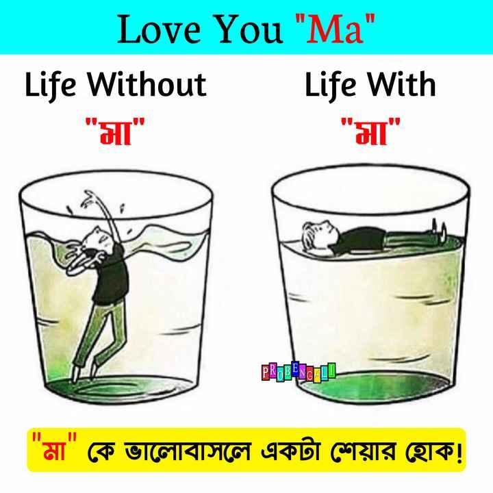 😂হাস্যকর ছবি - Love You Ma Life Without Life With মা মা PROBEN ZT / মা কে ভালােবাসলে একটা শেয়ার হােক । - ShareChat