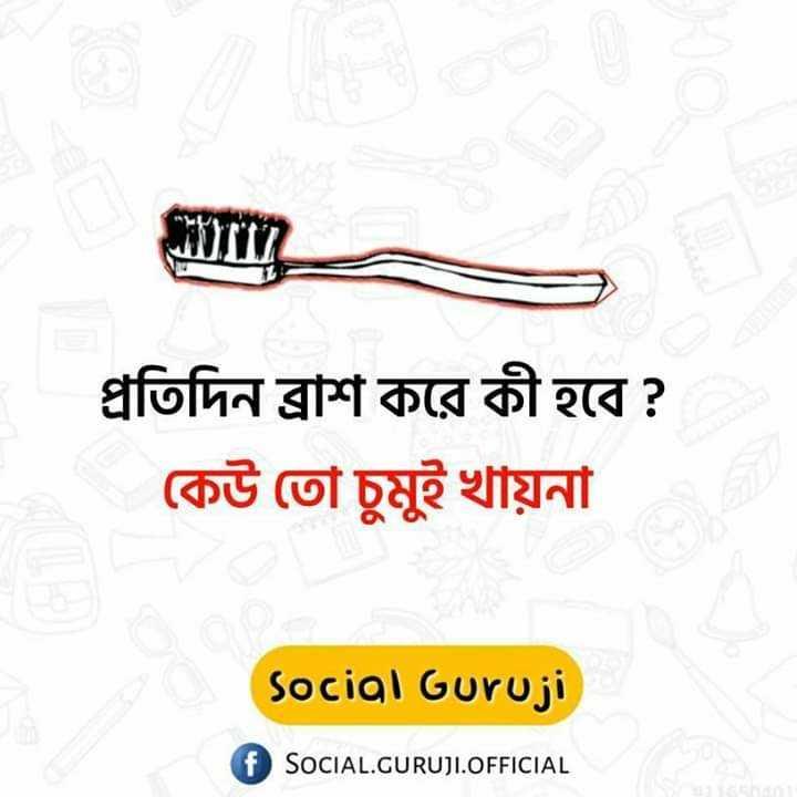 😂হাস্যকর ছবি - প্রতিদিন ব্রাশ করে কী হবে ? কেউ তাে চুমুই খায়না Social Guruji f SOCIAL . GURUJI . OFFICIAL - ShareChat