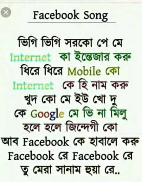 😂হাস্যকর ছবি - ♡ Facebook Song ভিগি ভিগি সরকো পে মে Internet কা ইন্তেজার করু ধিরে ধিরে Mobile কো Interriet কে হি নাম করু খুদ কো মে ইউ খাে দু । কে Google মে ভি না মিলু হলে হলে জিন্দেগী কো । আব Facebook কে হাবালে করু | Facebook রে Facebook রে | তু মেরা সানাম হুয়া রে . . - ShareChat