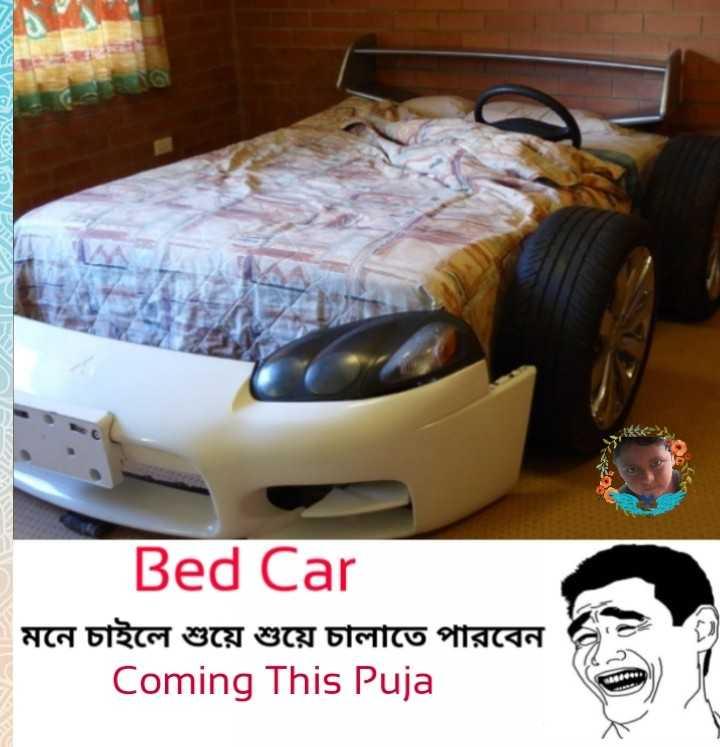 😂হাস্যকর ছবি - N ৯ . NE . Bed Car মনে চাইলে শুয়ে শুয়ে চালাতে পারবেন Coming This Puja - ShareChat