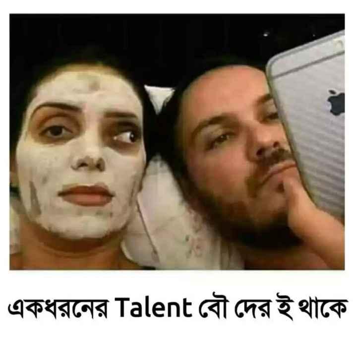 😂হাস্যকর ছবি - একধরনের Talent বৌ দের ই থাকে - ShareChat