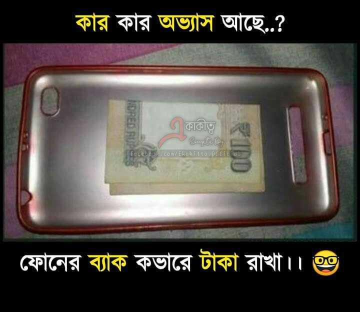 😂হাস্যকর ছবি - কার কার অভ্যাস আছে . . ? | কাকীত্ব NDRED ALPES facebook . com / EkoRT . 01 ico IBD ফোনের ব্যাক কভারে টাকা রাখা । । ভg - ShareChat