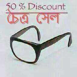 😂হাস্যকর ছবি - 50 % Discount সেল - ShareChat