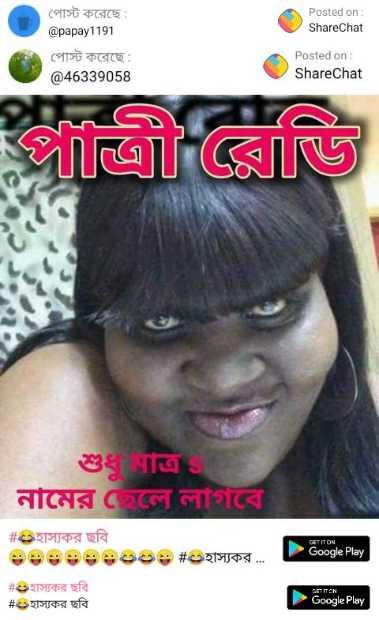 😂হাস্যকর ছবি - Posted on : ShareChat পােস্ট করেছে : @ papay1191 পােস্ট করেছে : @ 46339058 Posted on : ShareChat শু মাত্র নামের ছেলে লাগবে ২০১১ ২ ০০২ ) # হাস্যকর   # ১হাস্যকর ছবি টoogle Play   # হাস্যকর ছবি # হাস্যকর ছবি Google Play - ShareChat