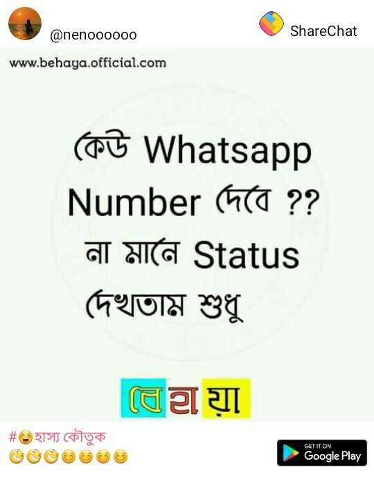 😂হাস্যকর ছবি - @ nenoooooo ShareChat www . behaya . official . com কেউ Whatsapp Number দেবে ? ? মানে Status দেখতাম শুধু ( যা # s হাস্য কৌতুক GET IT ON Google Play - ShareChat