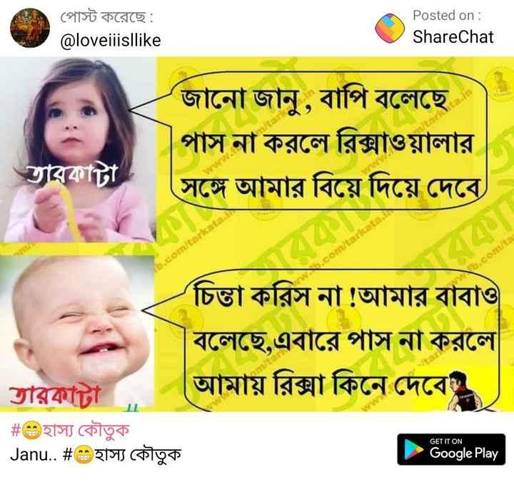 😂হাস্যকর ছবি - পােস্ট করেছে : @ loveiiisllike Posted on : ShareChat জাননা জানু , বাপি বলেছে পাস না করলে রিক্সাওয়ালার সঙ্গে আমার বিয়ে দিয়ে দেবে তারকাটা র com tar চিন্তা করিস না ! আমার বাবাও বলেছে , এবারে পাস না করলে আমায় রিক্সা কিনে দেবে তারকাটা   # হাস্য কৌতুক Janu . . # হাস্য কৌতুক GET IT ON Google Play - ShareChat