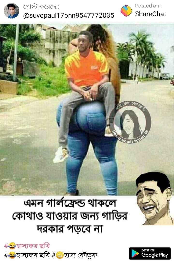 😂হাস্যকর ছবি - পােস্ট করেছে : @ suvopaul17phn9547772035 Posted on : ShareChat * তোমার [ দেখি ১ Dekh U boud Omar এমন গার্লফ্রেন্ড থাকলে কোথাও যাওয়ার জন্য গাড়ির দরকার পড়বে না # হাস্যকর ছবি # ৩ হাস্যকর ছবি # হাস্য কৌতুক GET IT ON Google Play - ShareChat