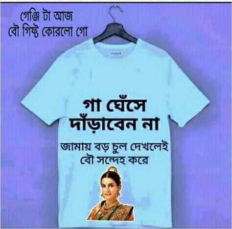 😂হাস্যকর ছবি - গেঞ্জি টা আজ ।   বৌ গিফ্ট কোরলাে গাে গা ঘেঁসে । দাঁড়াবেন না জামায় বড় চুল দেখলেই বৌ সন্দেহ করে - ShareChat
