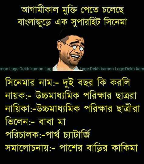 😂হাস্যকর ছবি - আগামীকাল মুক্তি পেতে চলেছে । বাংলাজুড়ে এক সুপারহিট সিনেমা mon Lage : Dekh kamon Lage Lage : Dekh kamon Lage : Dekh kam সিনেমার নাম : - দুই বছর কি করলি নায়ক : - উচ্চমাধ্যমিক পরিক্ষার ছাত্ররা । নায়িকা : - উচ্চমাধ্যমিক পরিক্ষার ছাত্রীরা ভিলেন : - বাবা মা । পরিচালক : - পার্থ চ্যাটার্জি সমালােচনায় : - পাশের বাড়ির কাকিমা - ShareChat