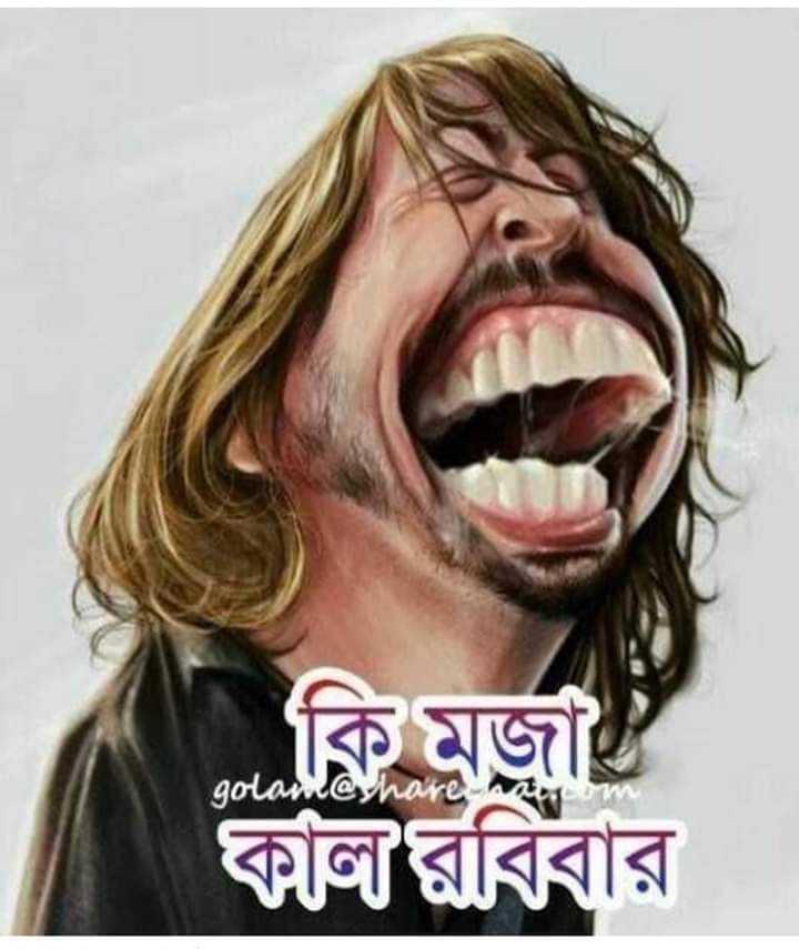 😂হাস্যকর ছবি - golaw @ share me কাল রবিবার । - ShareChat