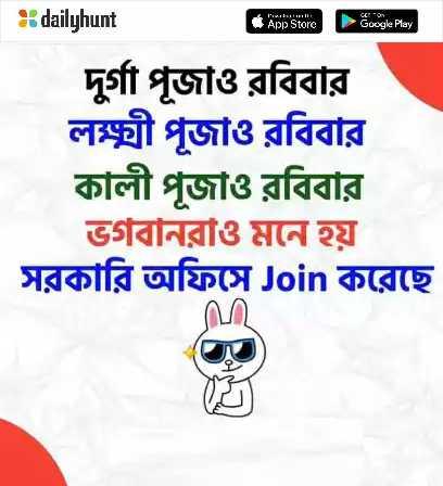 🤣হাস্যকর ভিডিও - * dailyhunt দুর্গা পূজাও রবিবার লক্ষ্মী পূজাও রবিবার কালী পূজাও রবিবার ভগবানরাও মনে হয় সরকারি অফিসে Join করেছে - ShareChat