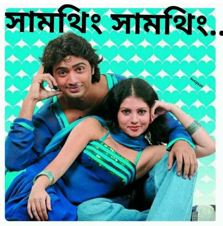 😁হাস্য কৌতুক - সামথিং সামথিং . . swaran - ShareChat