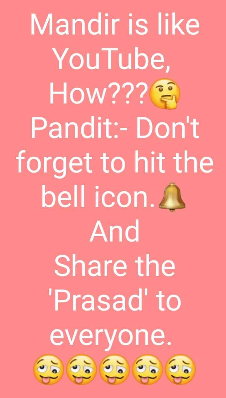 😁হাস্য কৌতুক - Mandir is like YouTube , How ? ? ? Pandit : - Don ' t forget to hit the bell icon . And Share the ' Prasad ' to everyone . - ShareChat