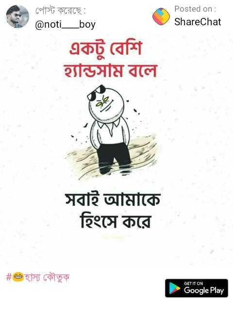 😁হাস্য কৌতুক - পােস্ট করেছে : @ noti _ _ boy Posted on : ShareChat একটু বেশি হ্যান্ডসাম বলে সবাই আমাকে হিংসে করে | # সি হাস্য কৌতুক GET IT ON Google Play - ShareChat