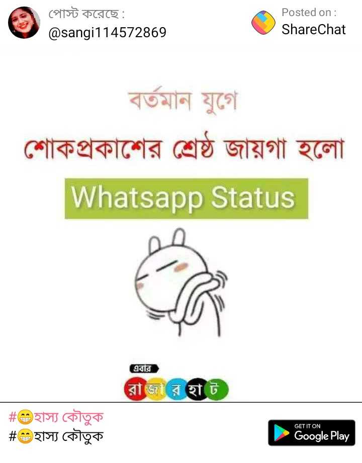 😁হাস্য কৌতুক - পােস্ট করেছে : @ sangi114572869 Posted on : ShareChat বর্তমান যুগে শােকপ্রকাশের শ্রেষ্ঠ জায়গা হলাে Whatsapp Status এবার রা জ র হাট ।   # হাস্য কৌতুক   # শু হাস্য কৌতুক GET IT ON Google Play - ShareChat