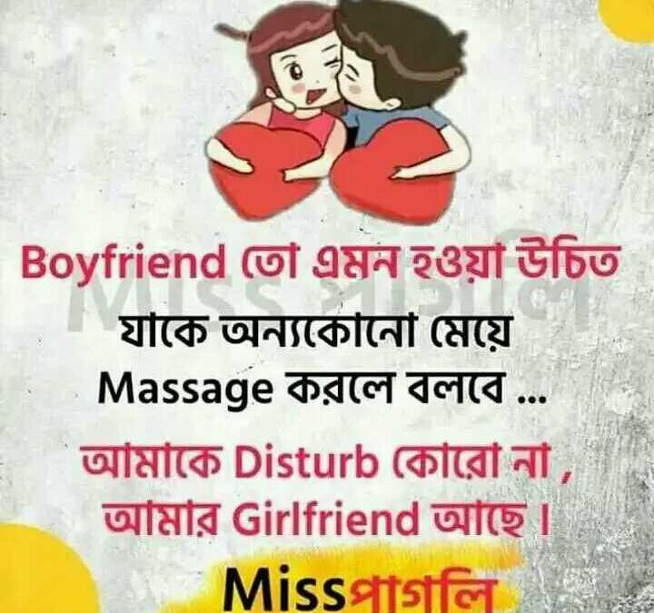 😁হাস্য কৌতুক - Boyfriend তাে এমন হওয়া উচিত যাকে অন্যকোনাে মেয়ে Massage করলে বলবে . . . আমাকে Disturb কোৱেী না আমার Girlfriend আছে । Missatta - ShareChat