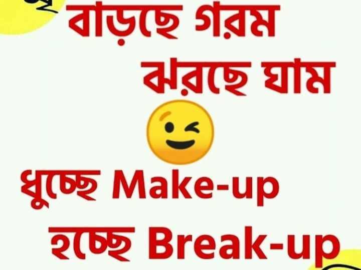 😁হাস্য কৌতুক - বাড়ছে গরম ঝরছে ঘাম ( og Make - up হচ্ছে Break - up - ShareChat