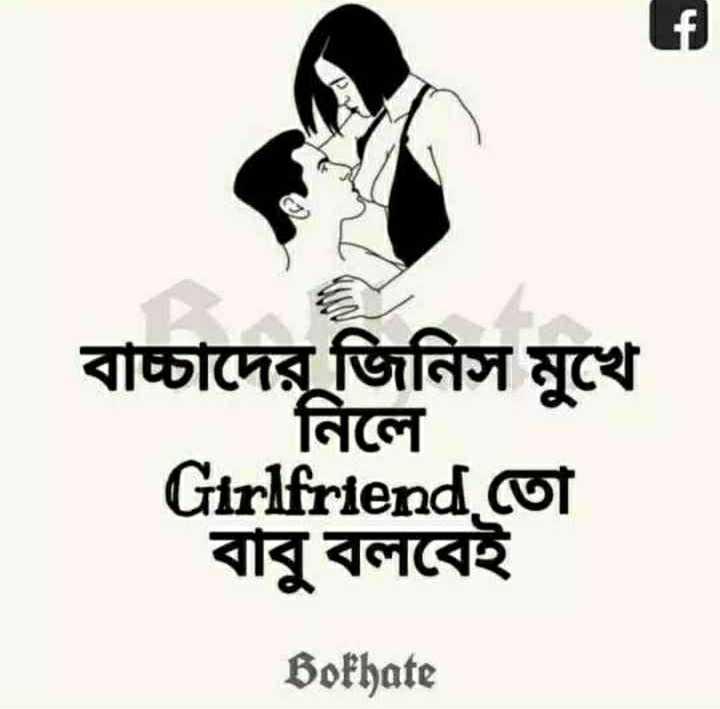 😁হাস্য কৌতুক - বাচ্চাদের জিনিস মুখে নিলে । Girlfriend . com বাবু বলবেই Bokhate - ShareChat