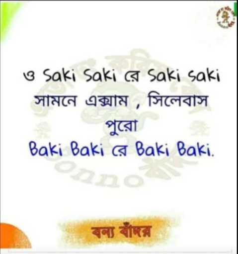 😁হাস্য কৌতুক - u Saki Saki @ Saki saki সামনে এক্সাম , সিলেবাস । পুরাে Baki Baki cs Baki Baki . বল্য বাদির । - ShareChat