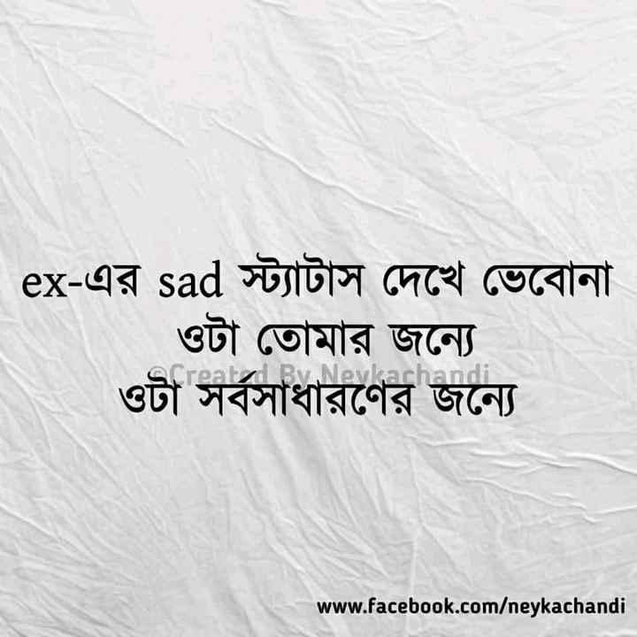 😁হাস্য কৌতুক - ex - এর sad স্ট্যাটাস দেখে ভেবােনা ওটা তােমার জন্যে ওটা সর্বসাধারণের জন্যে www . facebook . com / neykachandi - ShareChat