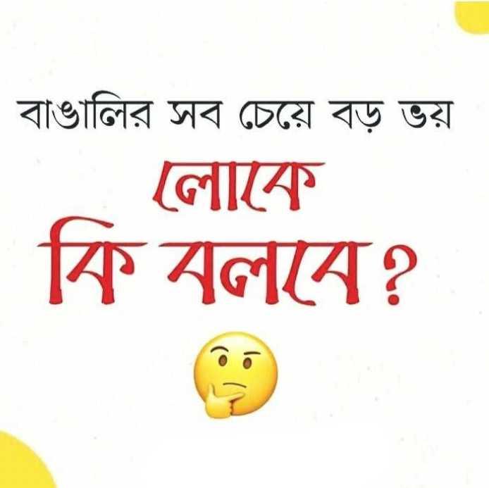 😁হাস্য কৌতুক - বাঙালির সব চেয়ে বড় ভয় লােকে কি বলবে ? - ShareChat