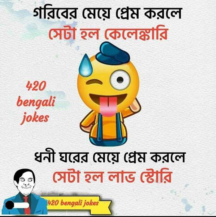 😁হাস্য কৌতুক - গরিবের মেয়ে প্রেম করলে | সেটা হল কেলেঙ্কারি 020 bengali jokes ধনী ঘরের মেয়ে প্রেম করলে | ০ সেটা হল লাভ স্টোরি 20 bengali oke 420 bengali jokes - ShareChat