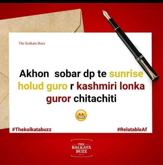 😁হাস্য কৌতুক - The Kolkata Buzz Akhon sobar dp te sunrise holud guro r kashmiri lonka guror chitachiti CE # Thekolkatabuzz # Relatable Af KOLKATA BUZZ - ShareChat