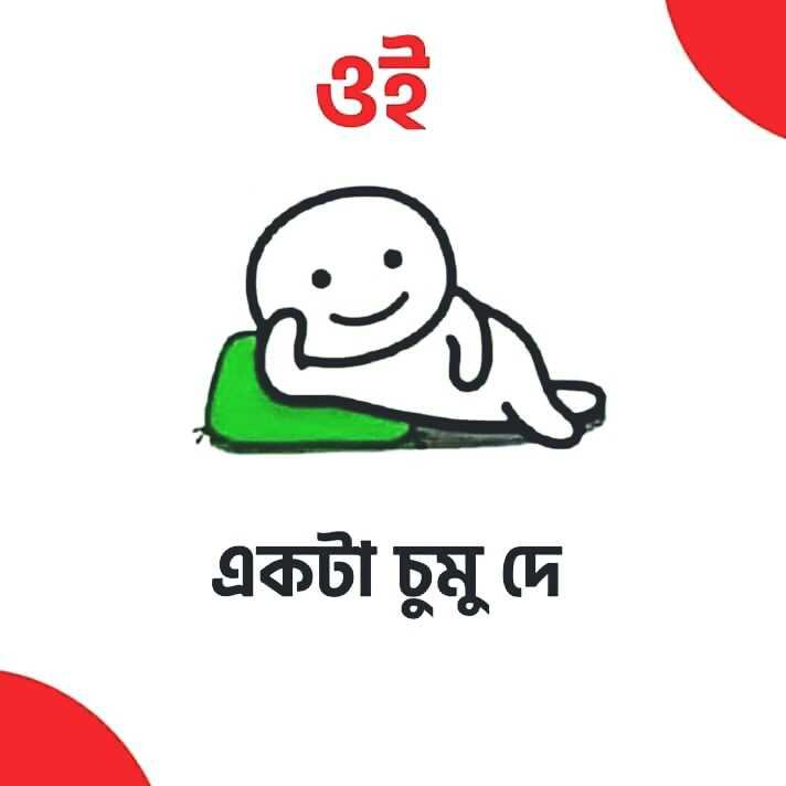 😁হাস্য কৌতুক - . একটা চুমু দে - ShareChat