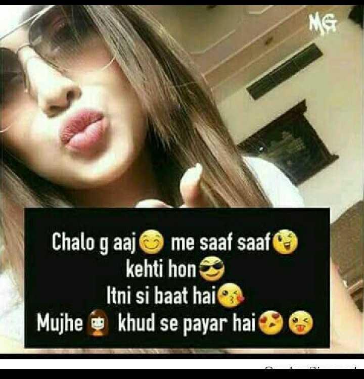 😁হাস্য কৌতুক - Chalo g aaj me saaf saaf kehti hon Itni si baat hai Mujhe khud se payar hai - ShareChat