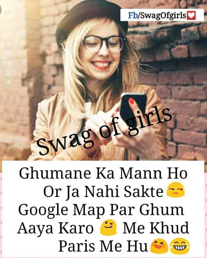 😁হাস্য কৌতুক - Fb / Swagofgirls Swag Ghumane Ka Mann Ho Or Ja Nahi Sakte Google Map Par Ghum Aaya Karo Me Khud Paris Me Hu - ShareChat