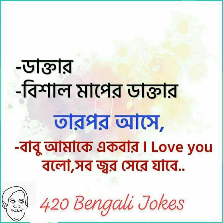 😁হাস্য কৌতুক - | - ডাক্তার । - বিশাল মাপের ডাক্তার তারপর আসে , - বাবু আমাকে একবার । Love you বলাে , সব জ্বর সেরে যাবে . . 420 Bengali Jokes - ShareChat