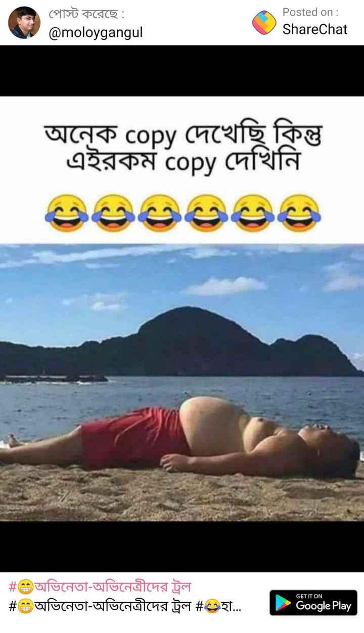 😁হাস্য কৌতুক - পােস্ট করেছে : @ moloygangul Posted on : ShareChat অনেক copy দেখেছি কিন্তু এইরকম copy দেখিনি   # অভিনেতা - অভিনেত্রীদের ট্রল   # অভিনেতা - অভিনেত্রীদের ট্রল # ৩হা . . . GET IT ON Google Play - ShareChat