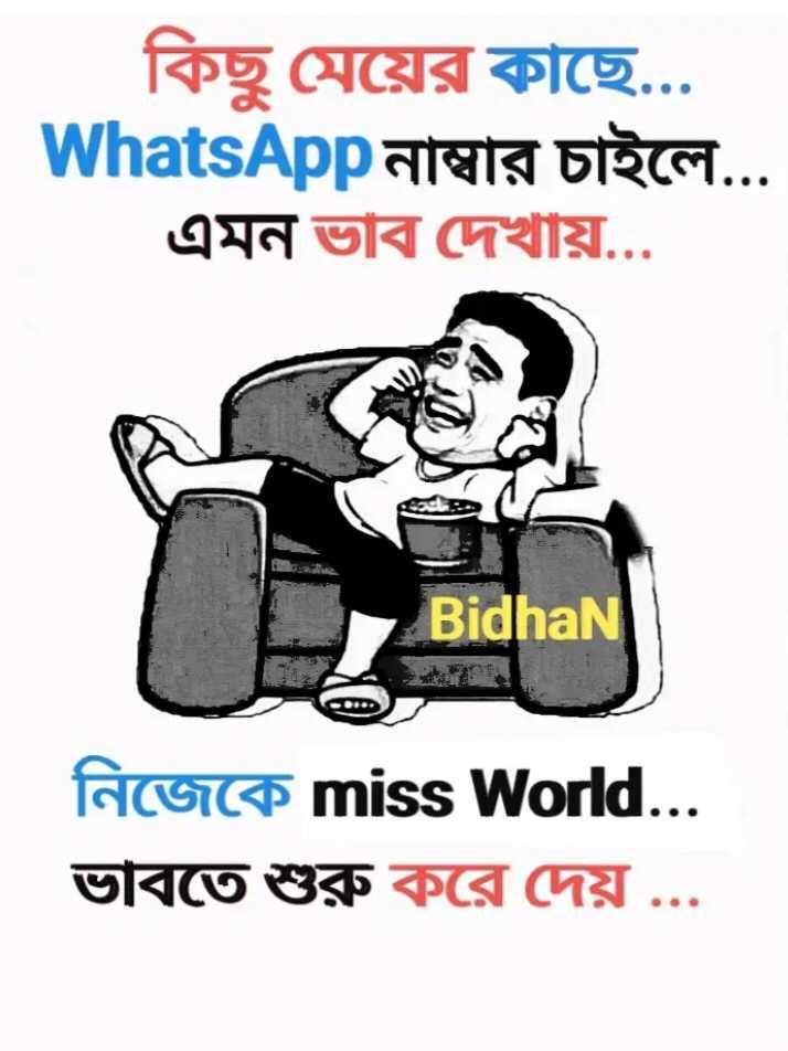 😁হাস্য কৌতুক - কিছু মেয়ের কাছে . . . WhatsApp নাম্বার চাইলে . . . এমন ভাব দেখায় . . . BidhaN facoco miss World . . . ভাবতে শুরু করে দেয় . . . - ShareChat