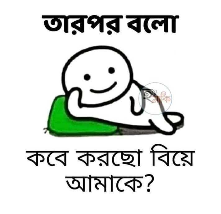 😁হাস্য কৌতুক - তারপর বলাে কবে করছাে বিয়ে আমাকে ? - ShareChat