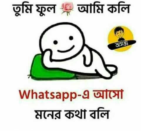 😁হাস্য কৌতুক - তুমি ফুল ও আমি কলি Whatsapp - এ আসাে মনের কথা বলি - ShareChat