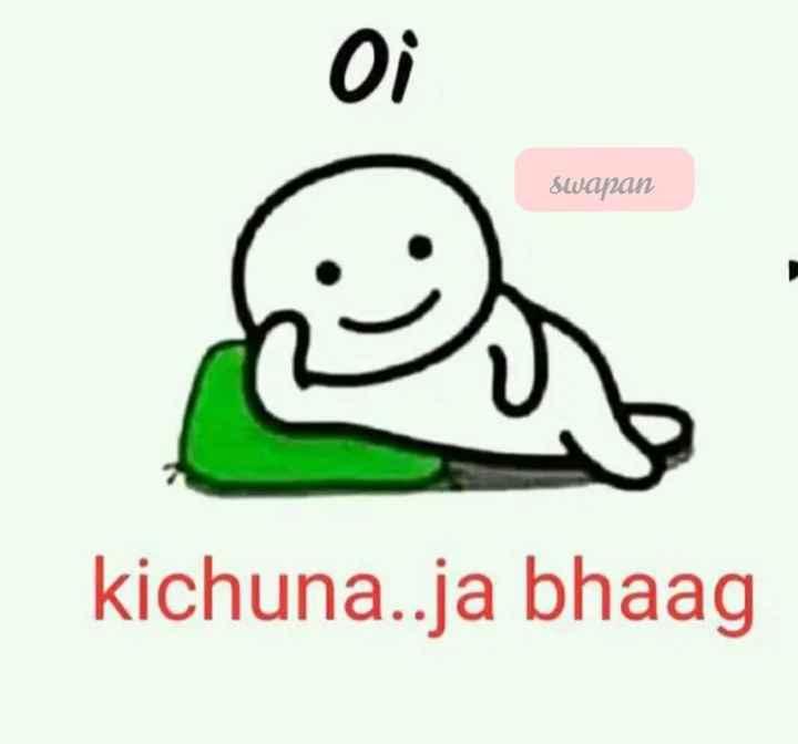 😁হাস্য কৌতুক - swapan kichuna . . ja bhaag - ShareChat