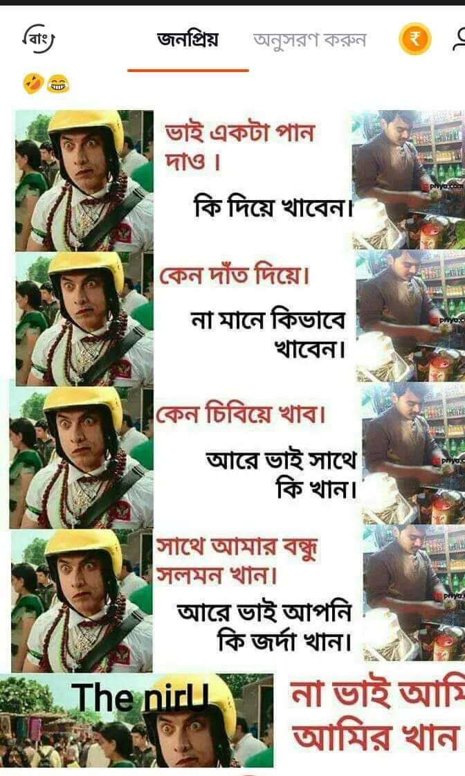 😁হাস্য কৌতুক - বাং ) জনপ্রিয় অনুসরণ করুন ২ : ভাই একটা পান দাও । | কি দিয়ে খাবেন । Phyo . com কেন দাঁত দিয়ে । মানে কিভাবে খাবেন । কেন চিবিয়ে খাব । আরে ভাই সাথে কি খান । or you সাথে আমার বন্ধু সলমন খান । আরে ভাই আপনি কি জর্দা খান । The nirLT না ভাই আমি আমির খান - ShareChat