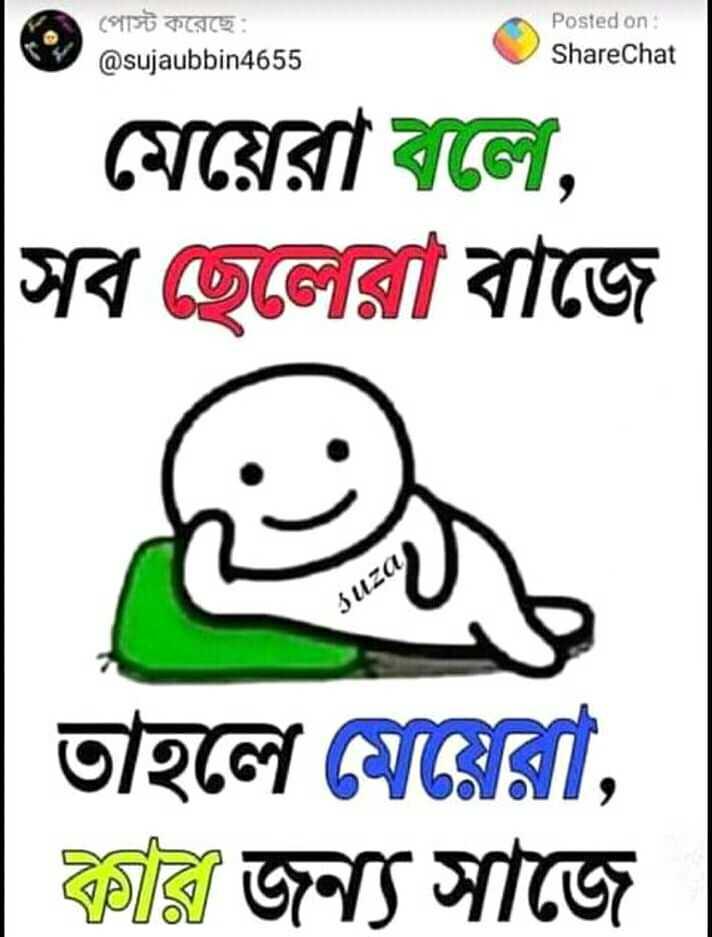 😁হাস্য কৌতুক - পােস্ট করেছে : @ sujaubbin4655 Posted on : ShareChat মেয়েরা , সব ছেলের বাজে Juza তাহলে মেয়েরা , বার জন্য সাজে - ShareChat