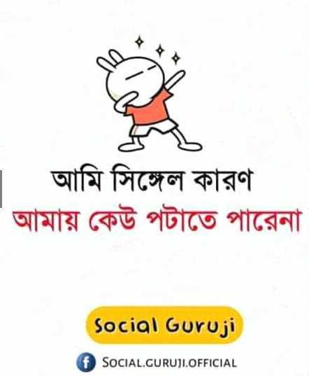 😁হাস্য কৌতুক - 00 g । আমি সিঙ্গেল কারণ । আমায় কেউ পটাতে পারেনা Social Guruji SOCIAL . CURUJI . OFFICIAL - ShareChat