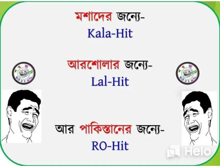 😁হাস্য কৌতুক - মশাদের জন্যে Kala - Hit আরশােলার জন্যে Lal - Hit আর পাকিস্তানের জন্যে - | RO - Hit - ShareChat