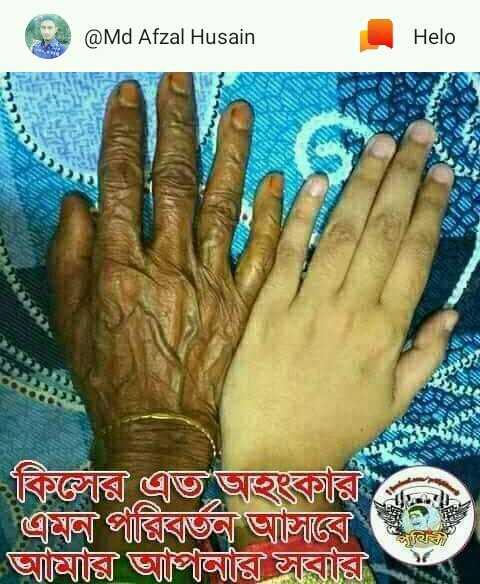 😁হাস্য কৌতুক - @ Md Afzal Husain কিওর এত অহংকার   এমন পক্সিভক্স আন্সাৰে । আঁখিয়ি ভপিআর জারার - ShareChat