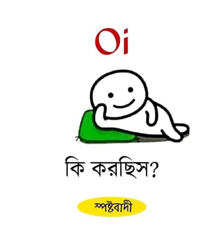 😁হাস্য কৌতুক - কি করছিস ? স্পষ্টবাদী - ShareChat