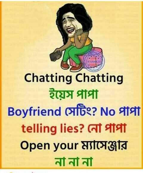 😁হাস্য কৌতুক - নাৰালি 0 Chatting Chatting ইয়েস পাপা Boyfriend Cloe ? No affett telling lies ? at ateit Open your HSTOTGT না না - ShareChat