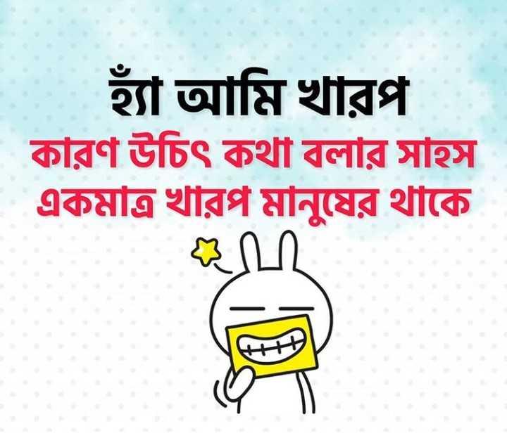 😁হাস্য কৌতুক - 'া আমি খারপ কারণ উচিৎ কথা বলার সাহস একমাত্র খারপ মানুষের থাকে - ShareChat