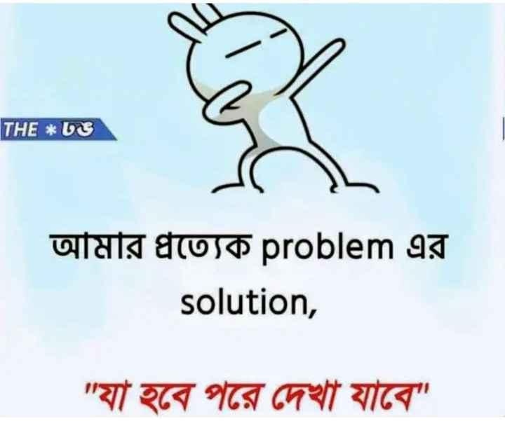 😁হাস্য কৌতুক - THE * W আমার প্রত্যেক problem এর solution , যা হবে পরে দেখা যাবে - ShareChat