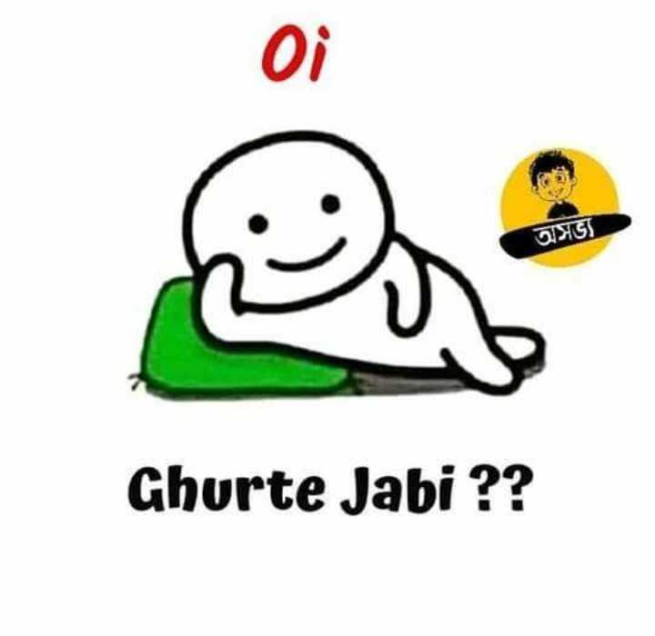 😁হাস্য কৌতুক - Ghurte Jabi ? ? - ShareChat