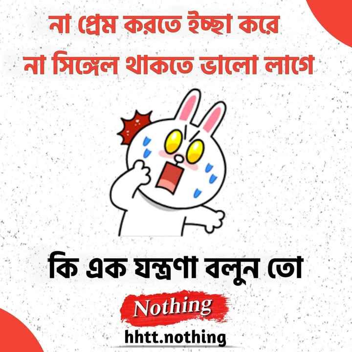 😁হাস্য কৌতুক - | না প্রেম করতে ইচ্ছা করে সিঙ্গেল থাকতে ভালাে লাগে কি এক যন্ত্রণা বলুন তাে Nothing hhtt . nothing - ShareChat