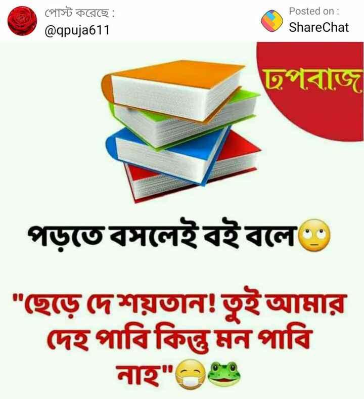 😁হাস্য কৌতুক - পােস্ট করেছে : @ qpuja611 Posted on : ShareChat দুপবাজ পড়তে বসলেইবইবলে । ছেড়ে দেশয়তান ! তুইআমার দেহ পাৰিকিন্তু মন পাবি নাহ - ShareChat